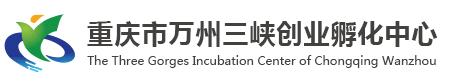重庆三峡企业孵化园