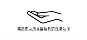 重庆市万州区别甄科技有限公司