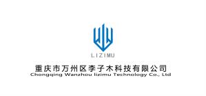 重庆市万州区李木科技限公司
