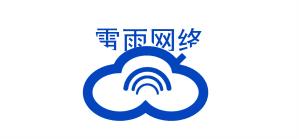 重庆市万州区雷雨网络科技有限公司