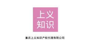 重庆上义知识产权代理有限公司