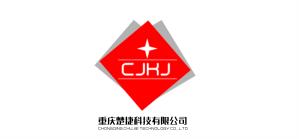 重庆楚捷科技有限公司